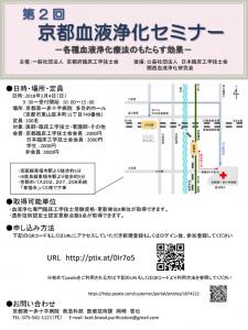 kyoto seminer 2