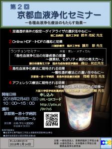 kyoto seminer