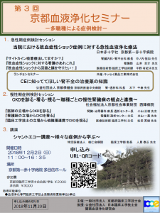 3th京都血液浄化セミナー