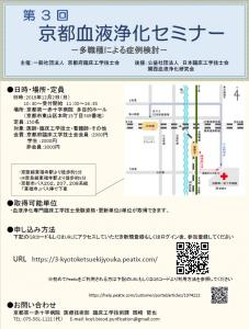 3th京都血液浄化セミナー2