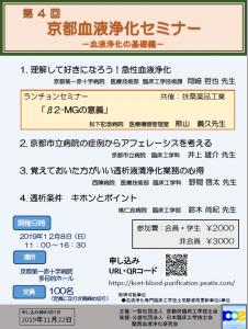 4th kyoto 1